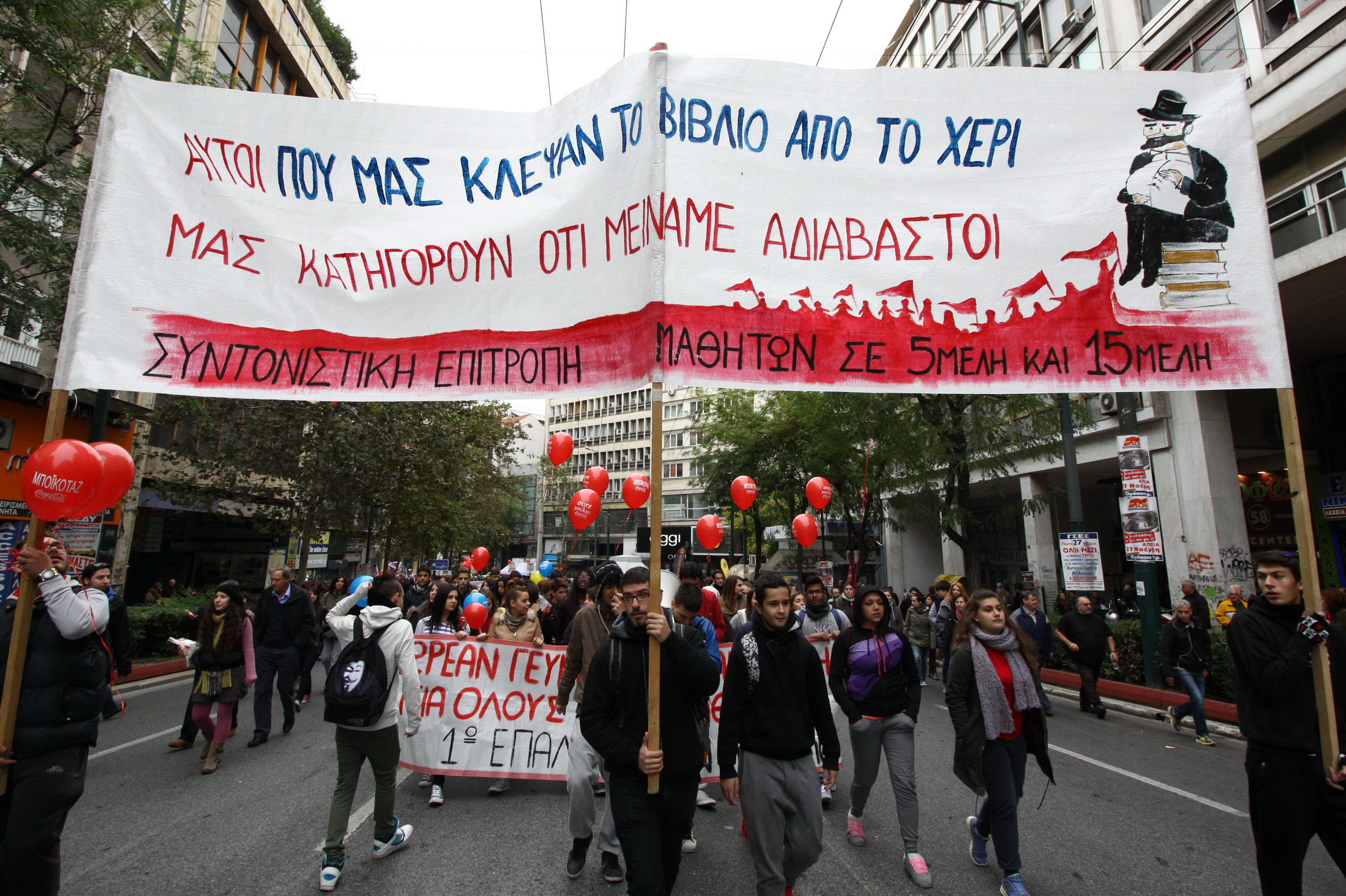 Αποτέλεσμα εικόνας για μαθητικο συλλαλητηριο ανω λιοσια
