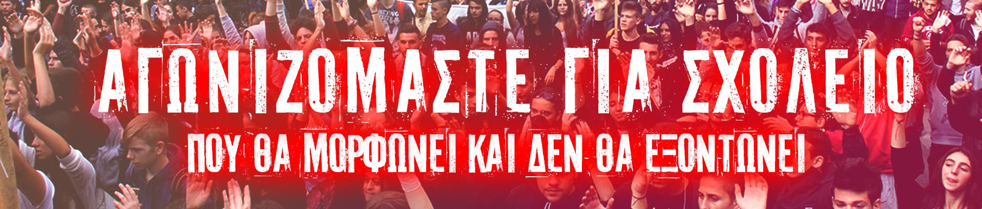 mathites.gr